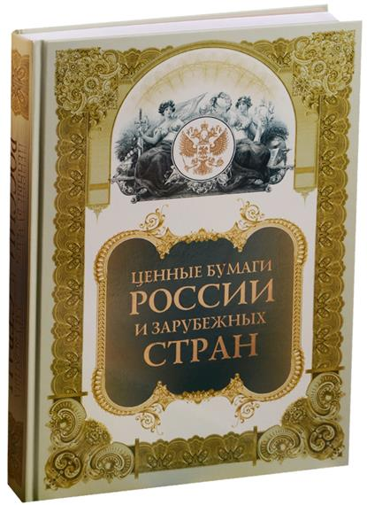 Ценные бумаги России и зарубежных стран
