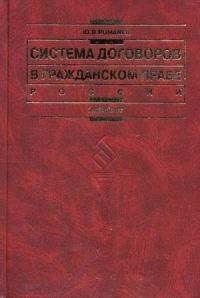 Система договоров в гражданском праве России