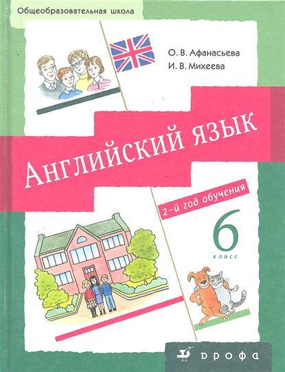 Афанасьева О. Английский язык 6 кл афанасьева о новый курс англ языка 7 кл раб тетр 2