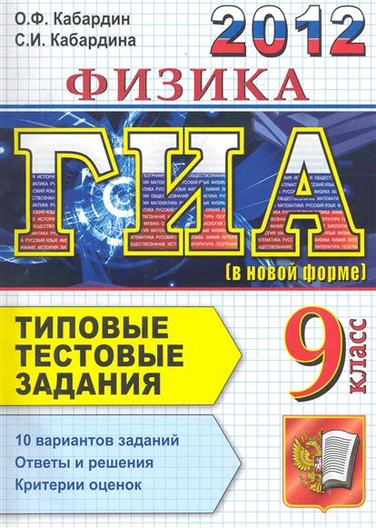 ГИА 2012 Физика 9 кл Типовые тест. задания