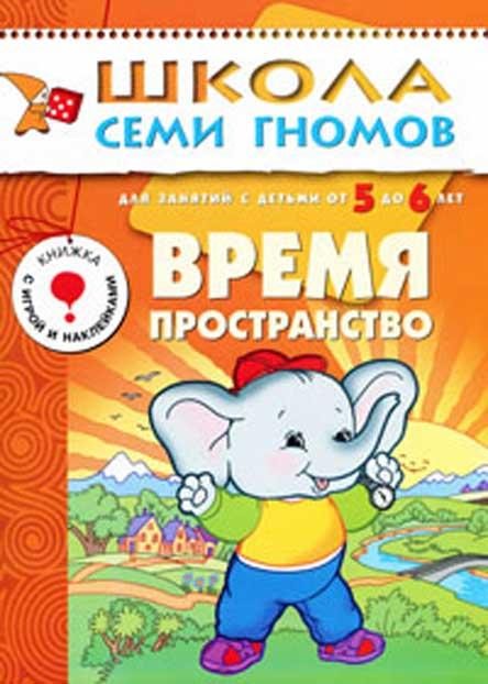 Дорофеева А. ШСГ Шестой год Время пространство ISBN: 9785867751944 дорофеева а шсг шестой год логика мышление