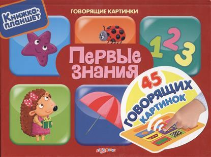 Первые знания. Книжка-планшет. 45 говорящих картинок