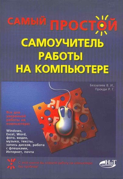 Беззатеев В., Тутаев П. и др. Самый простой самоучитель работы на компьютере