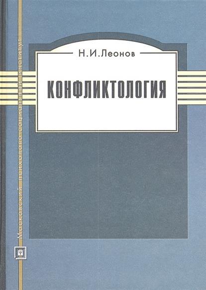 Конфликтология. Учебное пособие. 3-е издание, стереотипное