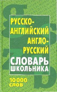 Русско-английский англо-рус. словарь школьника