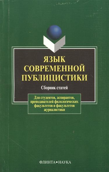 Язык современной публицистики. Сборник статей. Третье издание