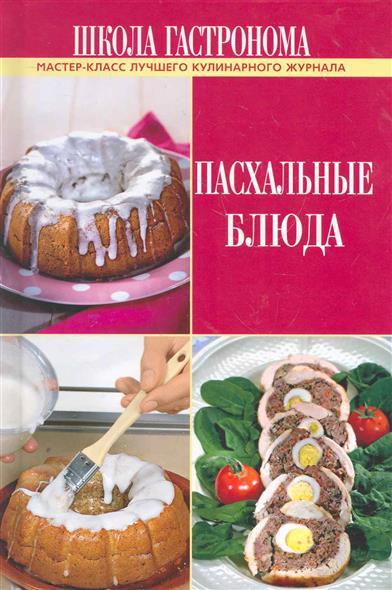 Школа Гастронома Пасхальные блюда книги эксмо школа гастронома коллекция постные блюда