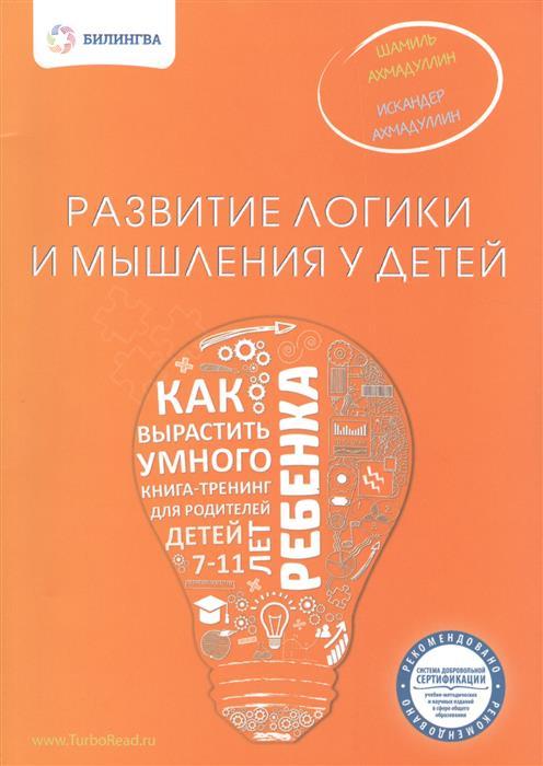 Ахмадуллин Ш., Ахмадуллин И. Развитие логики и мышления у детей