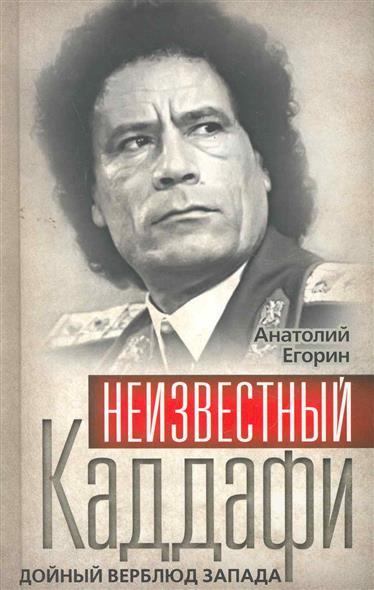 Неизвестный Каддафи Дойный верблюд запада