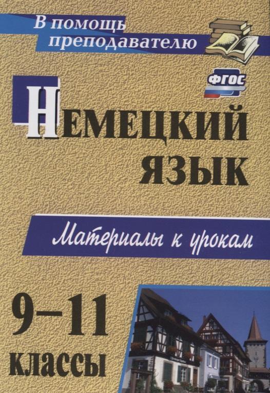 Мытковская С. (авт.-сост.) Немецкий язык. 9-11 классы. Материалы к урокам
