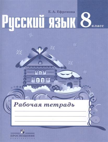 Русский язык. 8 класс. Рабочая тетрадь. Пособие для учащихся общеобразовательных организаций