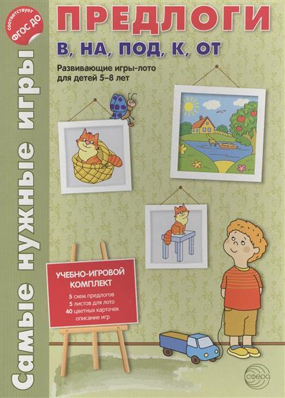 Каширина И., Парамонова Т. Предлоги в, на, под, к, от. Развивающие игры-лото для детей 5-8 лет джулия джасмин развивающие игры минутки для детей от 5 лет