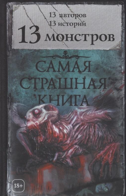 Парфенов М. (сост.) 13 монстров парфенов м с самая страшная книга лучшее