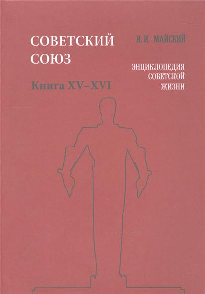 Советский Союз. Книга XV-XVI. Энциклопедия советской жизни