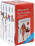 Шопоголик (комплект из 5 книг)