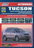 Hyundai Tucson. Модели 2WD&4WD 2004-2010 гг. выпуска с дизельным D4EA (2,0 л.) и бензиновыми G4GC (2,5 л.), G6BA (2,7 л. V6) двигателями. Руководство по ремонту и техническому обслуживанию (+ полезные ссылки)