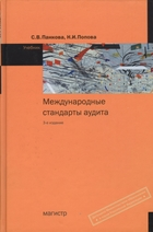 Международные стандарты аудита. Учебник. 3-е издание, с изменениями