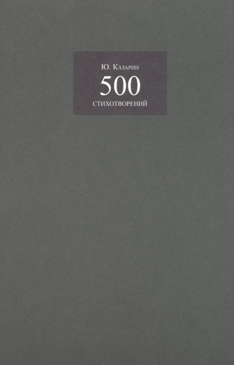 500 стихотворений