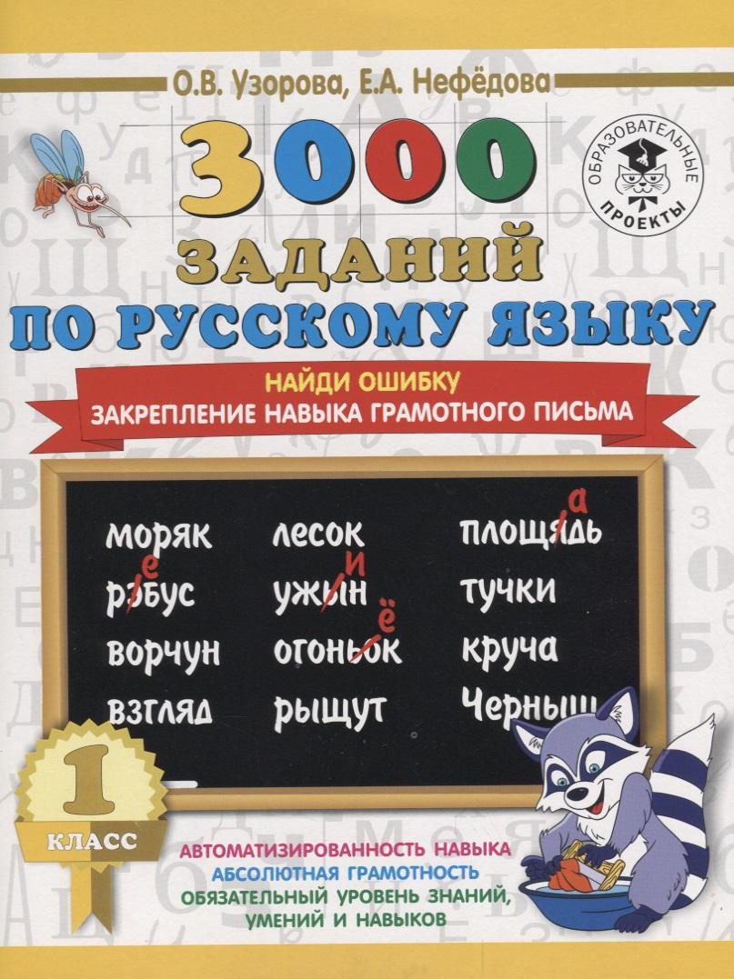 Узорова О., Нефедова Е. 3000 заданий по русскому языку. 1 класс. Найди ошибку. Закрепление навыка грамотного письма цена 2017