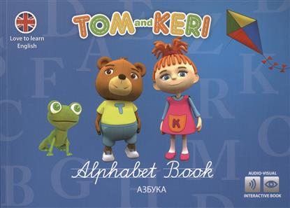 Селби К. Tom and Keri. Alphabet Book = Азбука (+DVD) клэр селби tom and keri colouring book 1 том и кери книга раскраска 1
