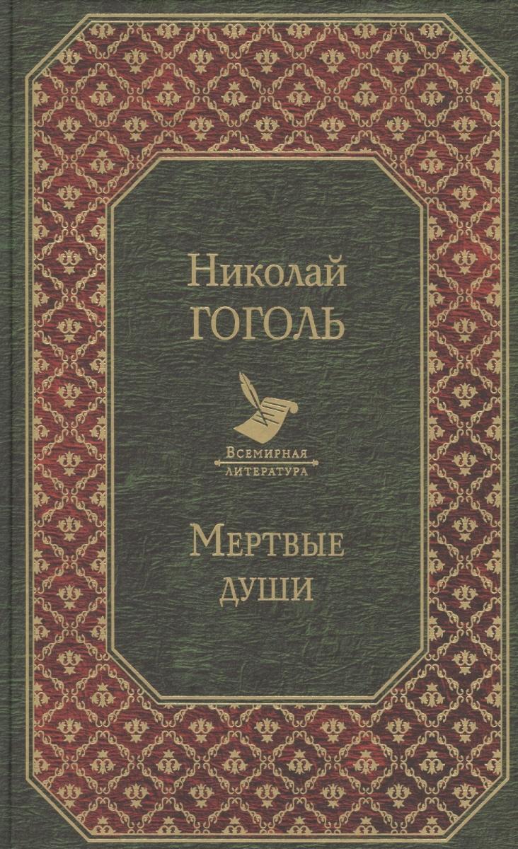 Гоголь Н. Мертвые души мертвые души 2018 06 09t19 00