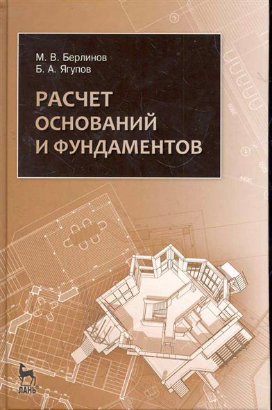 Берлинов М., Ягупов Б. Расчет оснований и фундаментов л р ставницер сейсмостойкость оснований и фундаментов