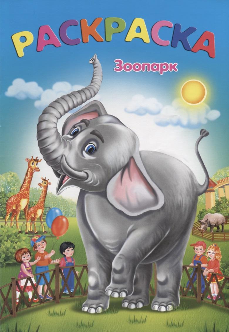 Раскраска. Зоопарк феникс плакат раскраска сказочный зоопарк