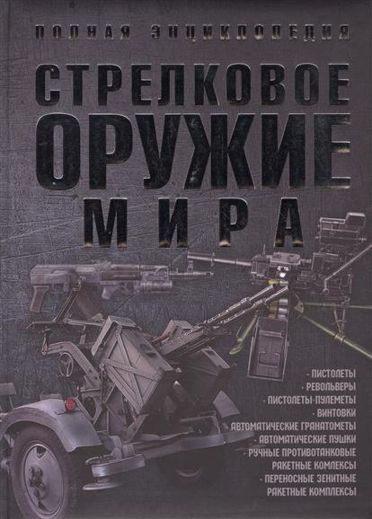 Ликсо В. Стрелковое оружие мира. Полная энциклопедия
