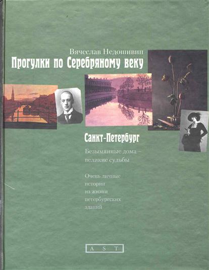 Недошивин В.: Прогулки по Серебряному веку Санкт-Петербург