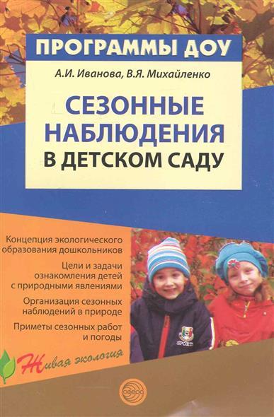 Сезонные наблюдения в д/саду Метод. пос.