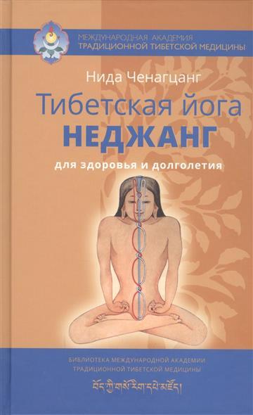 Ченагцанг Н. Тибетская йога неджанг для здоровья и долголетия