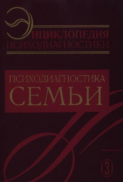 Энциклопедия психодиагностики т.3 Психодиагностика семьи