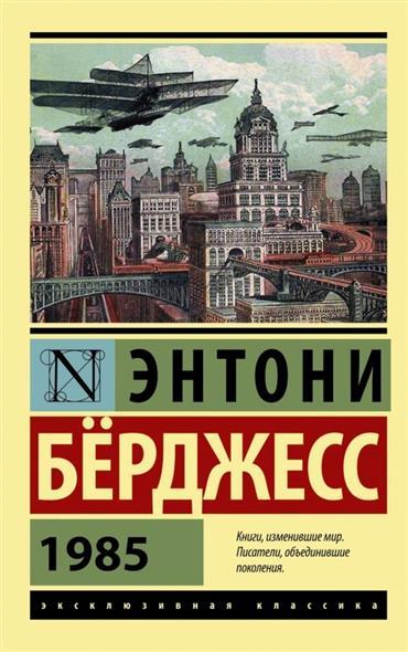 Берджесс Э. 1985. Роман ISBN: 9785170876884 локхарт э виновата ложь роман