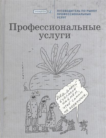 Шура П. Профессиональные услуги Путеводитель по рынку…
