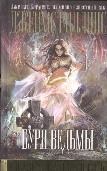 Клеменс Дж. Буря ведьмы книги эксмо буря ведьмы