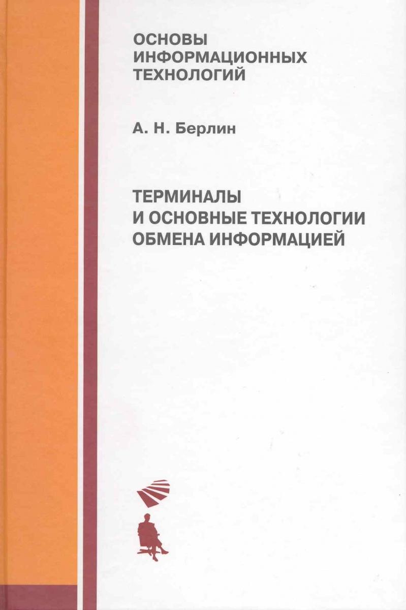 Берлин А. Терминалы и основные технологии обмена информ.