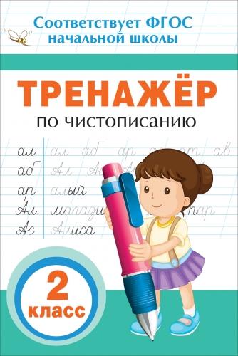 Собчук Е. (сост.) Тренажер по чистописанию. 2 класс ISBN: 9785353085515 цена
