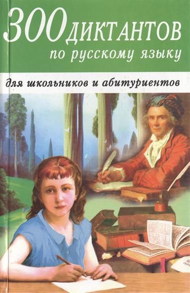 300 диктантов по русскому языку