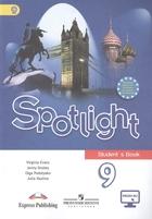 Spotlight. Английский язык. 9 класс. Учебник для общеобразовательных организаций