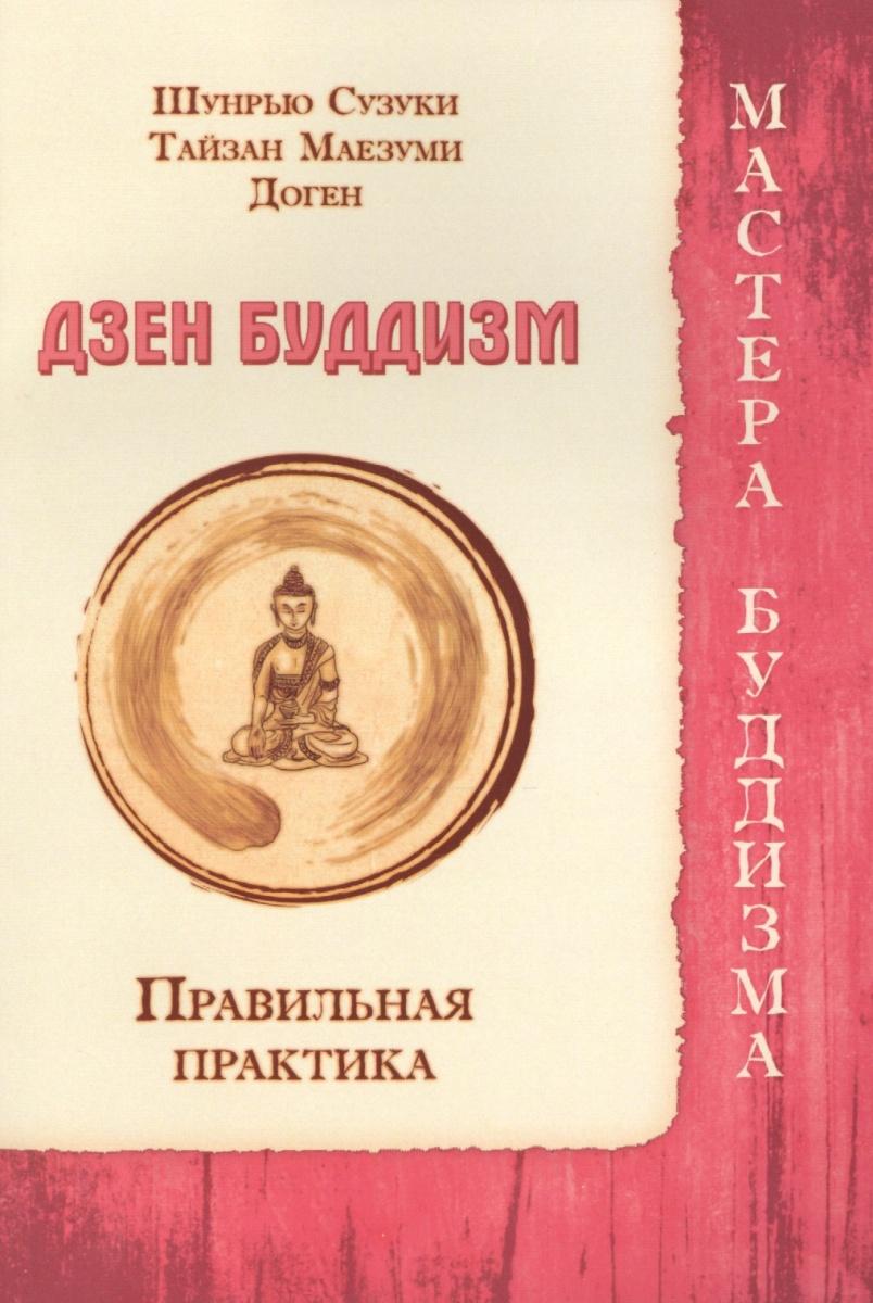 Ш., Маезуми Т., Доген Дзен буддизм. Правильная практика