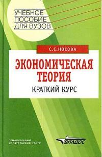 Экономическая теория Краткий курс