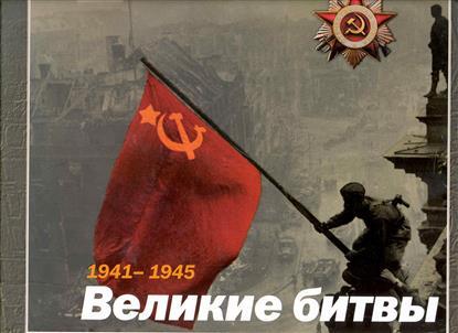 Дергунов М. (сост.) 1941-1945 Великие битвы колоскова е коробова а мальцева л сост москва в фотографиях 1941 1945