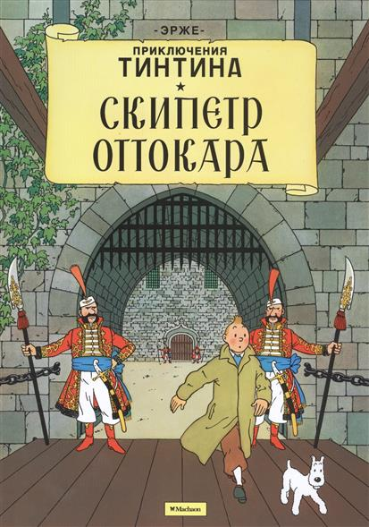 Приключения Тинтина: Скипетр Оттокара