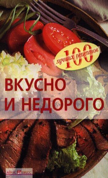 Тихомирова В. Вкусно и недорого