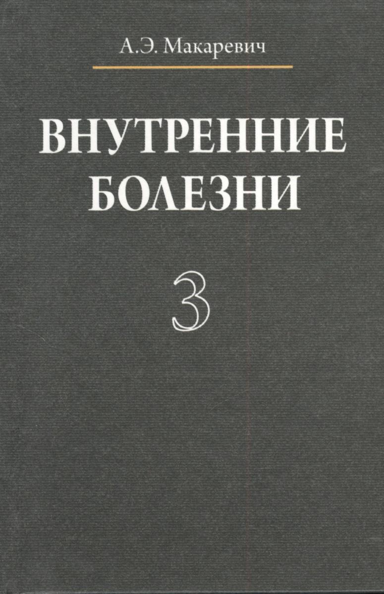 Макаревич А. Внутренние болезни: учебное пособие. В трех томах. Том 3 история дипломатии в трех томах том 3