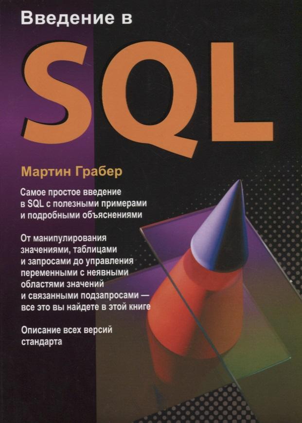 Грабер М. Введение в SQL грабер м sql