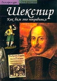 Ларок Ф. Шекспир Как вам это понравится уильям шекспир как вам это понравится