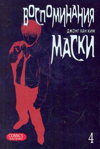 Комикс Воспоминания маски т.4