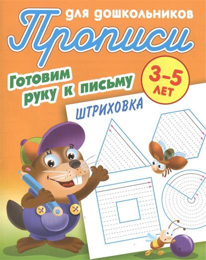 Прописи для дошкольников. Готовим руку к письму. Штриховка. 3-5 лет
