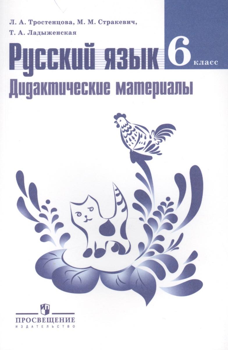 Русский язык. 6 класс. Дидактические материалы. Пособие для учителей общеобразовательных учреждений